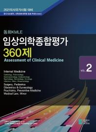 동화KMLE 임상의학종합평가360제 Vol. 2(2021)
