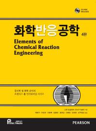 화학반응공학