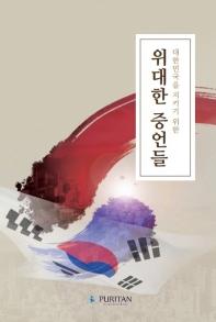 대한민국을 지키기 위한 위대한 증언들