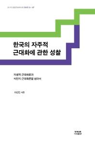 한국의 자주적 근대화에 관한 성찰