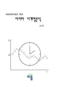 사회과학자를 위한 아리마 시계열분석