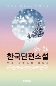 12월, 읽기 좋은 한국단편소설