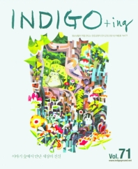 Indigo+ing(2021년 여름호)