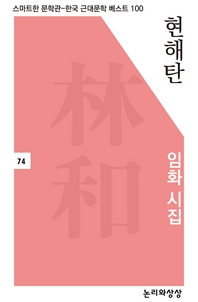 현해탄(임화 시집)(스마트한 문학관-한국 근대문학 베스트 100)