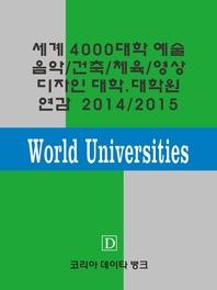世界 4000대학 예술/음악/건축/체육/영상/디자인 大學·大學院 연감 2014/2015