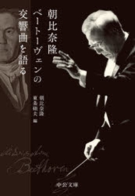 朝比奈隆ベ-ト-ヴェンの交響曲を語る