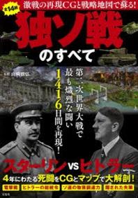 獨ソ戰のすべて 激戰の再現CGと戰略地圖で蘇る! 第二次世界大戰で最も熾烈な鬪い1416日間を再現!