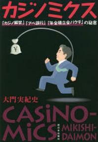 カジノミクス 「カジノ解禁」「アベ銀行」「年金積立金バクチ」の秘密
