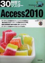 30時間でマスタ-ACCESS 2010