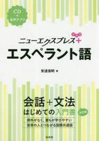 ニュ-エクスプレス+エスペラント語
