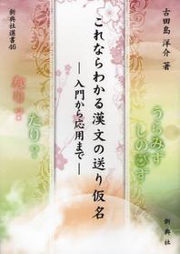これならわかる漢文の送り假名 入門から應用まで