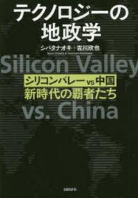 テクノロジ-の地政學 シリコンバレ-VS中國,新時代の覇者たち