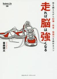 走れば腦は强くなる 體を鍛えながら記憶.思考.發想力を高めるコツ