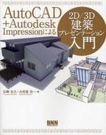 AUTOCAD+AUTODESK IMPRESSIONによる2D/3D建築プレゼンテ―ション入門
