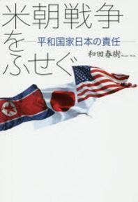 米朝戰爭をふせぐ 平和國家日本の責任