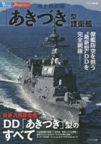 海上自衛隊「あきづき」型護衛艦