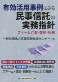 有效活用事例にみる民事信託の實務指針 スキ-ム立案.登記.稅務