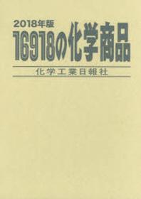 16918の化學商品 2018年版