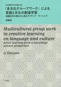 「多文化グル-プワ-ク」による言語と文化の創造學習 知識科學の視点から見るアクティブ.ラ-ニング