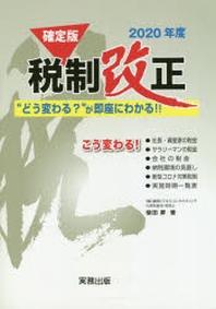 """2020年度稅制改正 確定版 """"どう變わる?""""が卽座にわかる!!"""