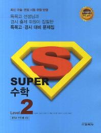 Super 수학 Level. 2(2014)
