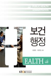 보건행정(2학기, 워크북포함)