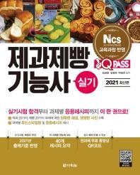 원큐패스 제과제빵기능사 실기(2021)