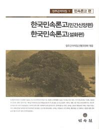 한국민속론고(민간신앙편) 한국민속론고(설화편)