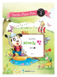 Samho 피아노 펀. 1(테크닉)