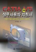 CATIA V5 R18 실무사용자 지침서(자동차 부품과 함께 배우는 초급에서 고급