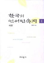 한국의 언어민속지. 1: 서편