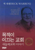 목적이 이끄는 교회: 새들백교회 이야기