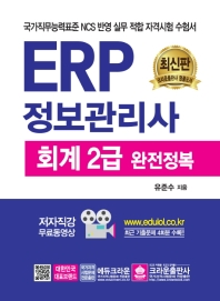 ERP 정보관리사 회계 2급 완전 정복