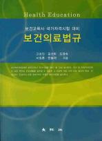 보건의료법규(보건교육사 국가자격시험 대비)