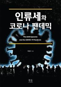 인류세와 코로나 팬데믹
