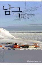 남극: 세종기지의 자연환경
