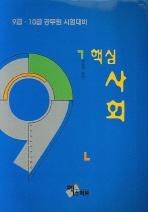 사회(핵심)(9급·10급 공무원 시험대비)(2007)