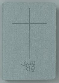 우리말성경(그레이)(슬림중)(단본색인)(최고급원단)(DKV2105)