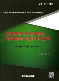 현직세무사가 알려주는 경리실무 실전가이드북(2016)