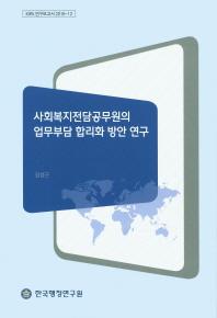 사회복지전담공무원의 업무부담 합리화 방안 연구