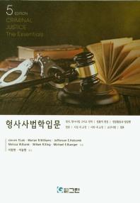 형사사법학입문