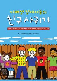 자폐성 장애아동의 친구 사귀기