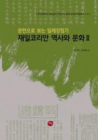 문헌으로 보는 일제강점기 재일코리안 역사와 문화. 2: 재일 천도교 관련 자료