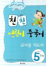 친친 어린이 중국어 5단계