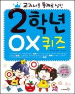 2학년 OX 퀴즈