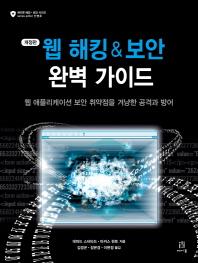 웹 해킹 & 보안 완벽 가이드