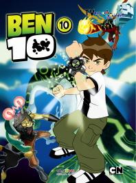 벤(BEN) 10. 10