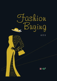 Fashion Buying(패션바잉)