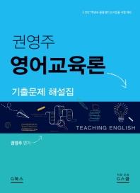 권영주 영어교육론 기출문제 해설집(2021)