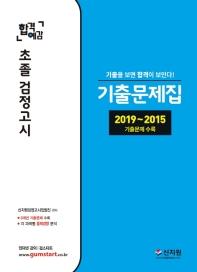 합격예감 초졸 검정고시 기출문제집(2020)